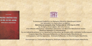 Promocije: O Tuzli se pričalo u Solunu