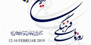 """BKC: Najava manifestacije """"Dani kulture Irana"""""""
