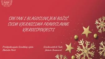 Grad Tuzla: Božićna čestitka
