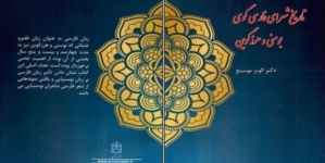 Objavljena knjiga na perzijskom jeziku Elvira Musića o bh. pjesnicima